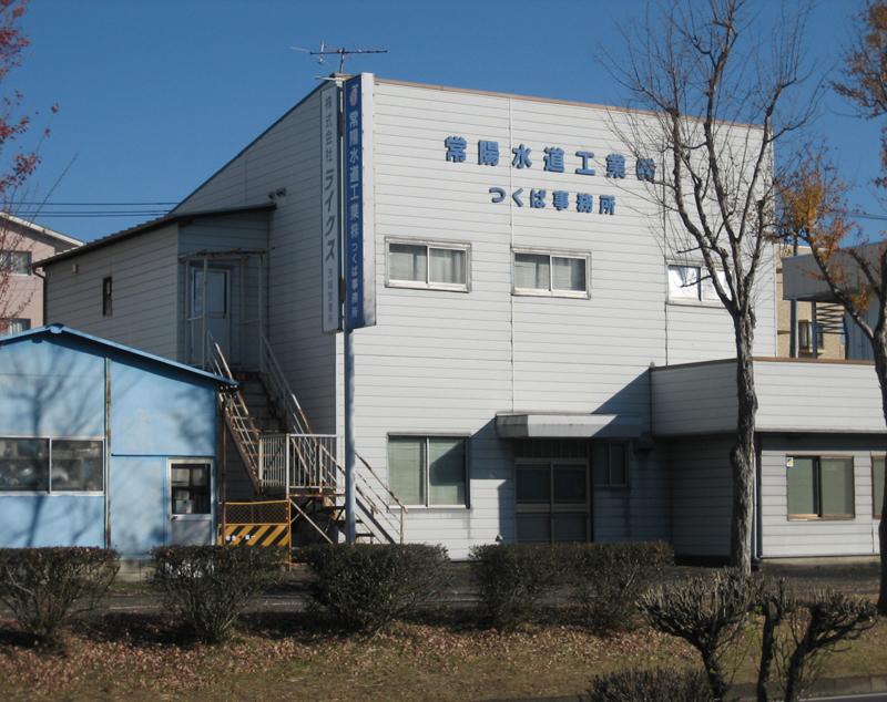 学園営業所