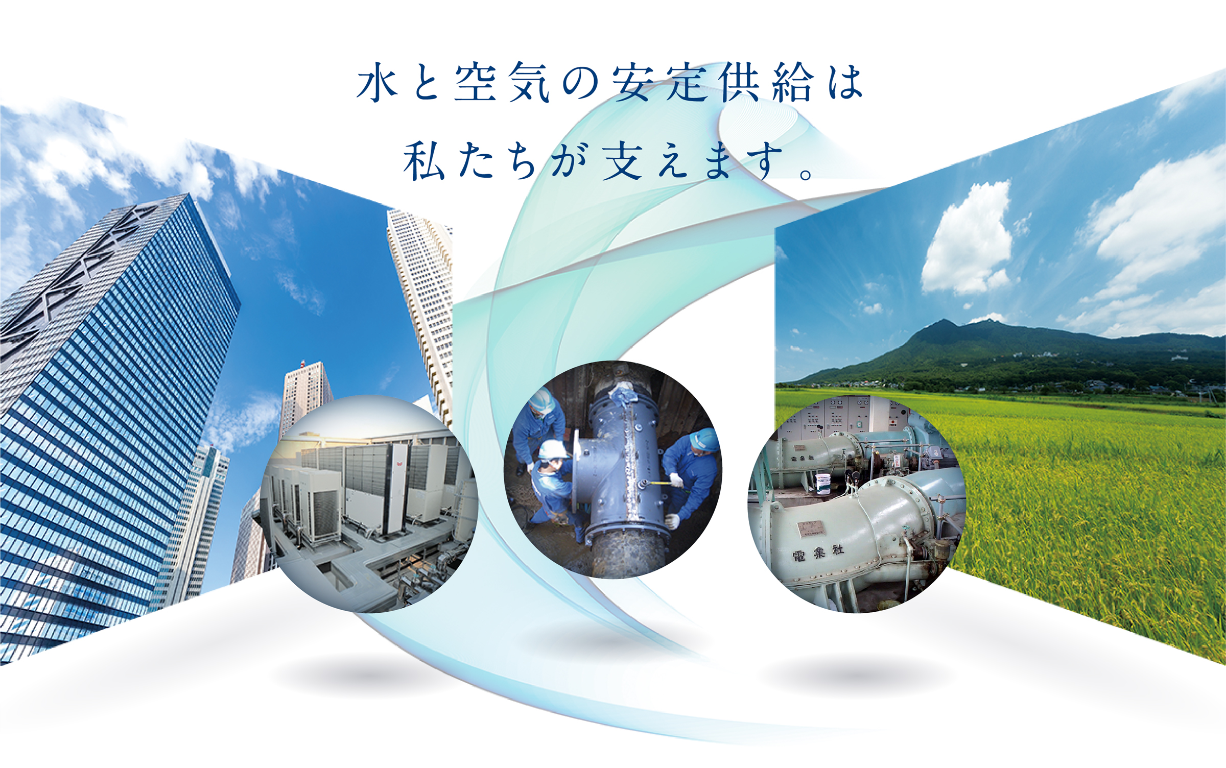 水と空気の安定供給は私たちが支えます。